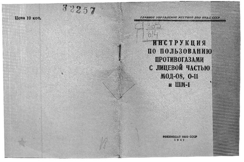 File:Инструкция по пользованию противогазом 1941 31с.pdf