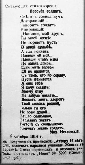 Mikhail Isakovsky - Mikhail Isakovsky's first rhyme  Просьба солдата  published in newspaper Nov (Новь). in 1914
