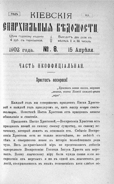 File:Киевские епархиальные ведомости. 1902. №08. Часть неофиц.pdf
