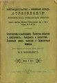 Кононович Ю.Н. Из книги «Пьянство хуже смерти». (1914).pdf