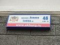 Ленина 46 - табличка с номером дома.JPG
