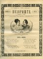 Литографском техником репродуковани двојни портрет Драгиње и Димитрија Ружића, 1886.tif