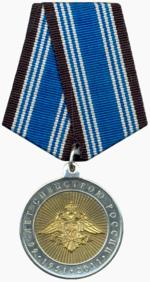 Медаль «60 лет Спецстрою России».png