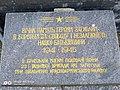 Меморіальна дошка на Братській могилі радянських воїнів в с.Іванівка №1067.jpg