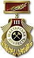 Нагрудний знак «Шахтарська доблесть» III ступеня (Україна, 2014).jpg