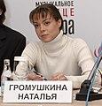 Наталья Громушкина.jpg