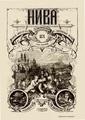 Нива. 1876. №1-26.pdf