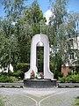 Пам'ятний знак жертвам Чорнобильської катастрофи.Рівне.jpg