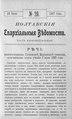 Полтавские епархиальные ведомости 1907 № 20 Отдел неофициальный. (10 июля 1907 г.).pdf