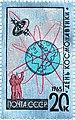 Почтовая марка СССР № 3190. 1965. День космонавтики.jpg