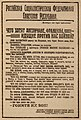 РСФСР Листовка против интервенции 1918.JPG