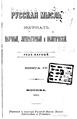 Русская мысль 1880 Книга 04.pdf