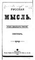 Русская мысль 1902 Книга 09-10.pdf