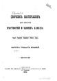 СМОМПК 1908 38.pdf