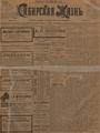 Сибирская жизнь. 1901. №124.pdf