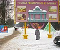 Снежная королева, м.Кузьминки, Москва, Россия - panoramio - Oleg Yu.Novikov (2).jpg