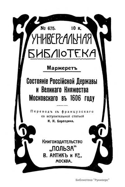 File:Состояние Российской державы и Великого княжества Московского в 1606 году .djvu