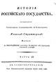 Стриттер Иван История Российского государства 03 1802 РГБ.pdf