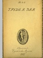Труды и дни. 1912. №4-5.pdf