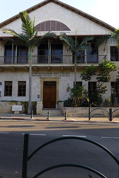 File:מוזיאון העליה הראשונה - זכרון יעקוב (21).JPG