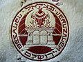 סמל בצלאל על מגבת (4359037788).jpg