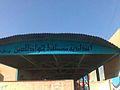 صورة لواجهة المدرسة.jpg