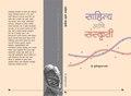 साहित्य आणि संस्कृती (Sahitya ani sanskurti).pdf
