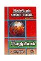 அறிவியல் வினா விடை-இயற்பியல்.pdf