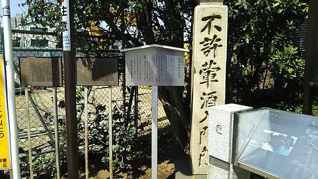 処静院跡の石柱(文京区小石川3-14-6伝通院)Wikipediaより