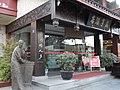 南京夫子庙咸亨酒店 - panoramio.jpg