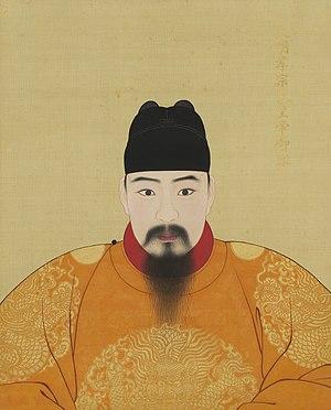 Hongzhi Emperor - Image: 明孝宗像