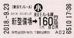 東京モノレール 新整備場 160円区間 小児.png