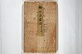 椿椿山画 『椿山翁画譜』-Chinzan Picture Album (Chinzan-ō gafu) MET 2013 671 01.jpg