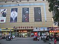 洛阳中央百货大楼 - panoramio.jpg