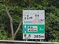 玉長隧道(長濱段) (2)Eastern entrance.jpg