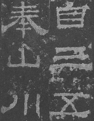 Lantingji Xu - Figure 3 Yanxi, details of Huashanmiao, Han dynasty, stone rubbing. Collection of Hong Kong Chinese University (Clerical Script)