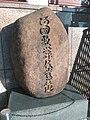 阿国歌舞伎発祥地の碑.jpg