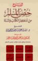 -شرح حصن المسلم 2014-03-18 01-14.png