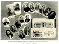 100 лет Харьковскому Университету (1805-1905) 37.png