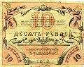 10 руб Ташкент 1918 реверс.jpg