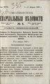 1892. Смоленские епархиальные ведомости. № 03.pdf