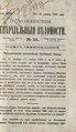 1901. Смоленские епархиальные ведомости. № 24.pdf