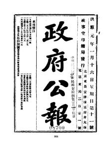 1916-01-16--01-31中华帝国政府公报11--26.pdf