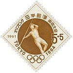 1964 Olympics javelin stamp of Japan.jpg