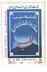 "1985 ""Fetr Feast"" stamp of Iran.jpg"