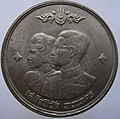 1 baht 1961, Thailand, Arrival of King Rama IX and Queen Sirikit (obverse).jpg