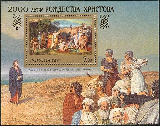 Явление Христа народу на почтовом блоке почты России 2000-летие Рождества Христова