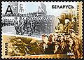 2005. Stamp of Belarus 0601.jpg