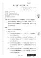 20140612 審中市五字第1030002420號.pdf