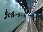 201901 Nameboard of Hongqiao Airport Terminal 1 Station.jpg